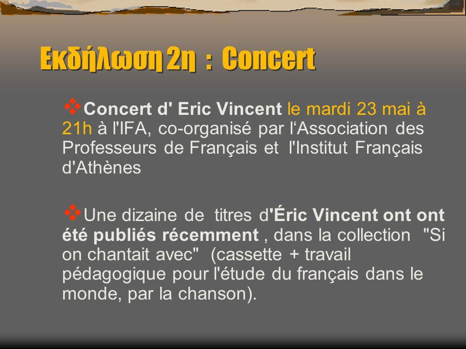 Εκδήλωση 2η : Concert  Concert d' Eric Vincent le mardi 23 mai à 21h à l'IFA, co-organisé par l'Association des Professeurs de Français et l'Institut