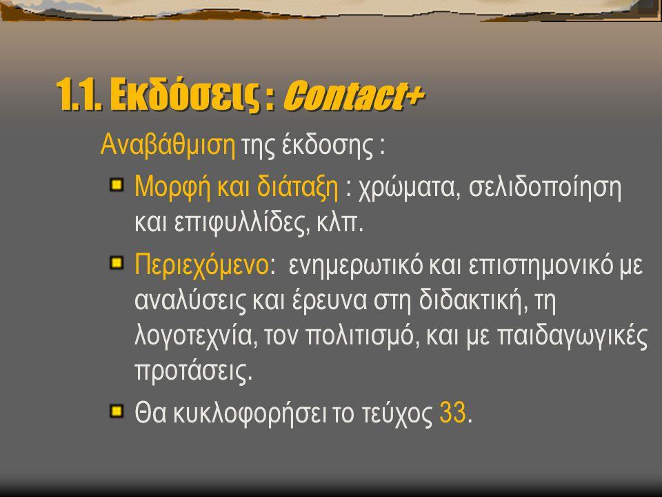 1.1. Εκδόσεις : Contact+ Αναβάθμιση της έκδοσης : Μορφή και διάταξη : χρώματα, σελιδοποίηση και επιφυλλίδες, κλπ. Περιεχόμενο: ενημερωτικό και επιστημ