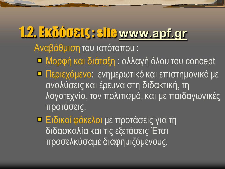 1.2. Εκδόσεις : site www.apf.gr www.apf.gr 1.2. Εκδόσεις : site www.apf.gr www.apf.gr Αναβάθμιση του ιστότοπου : Μορφή και διάταξη : αλλαγή όλου του c
