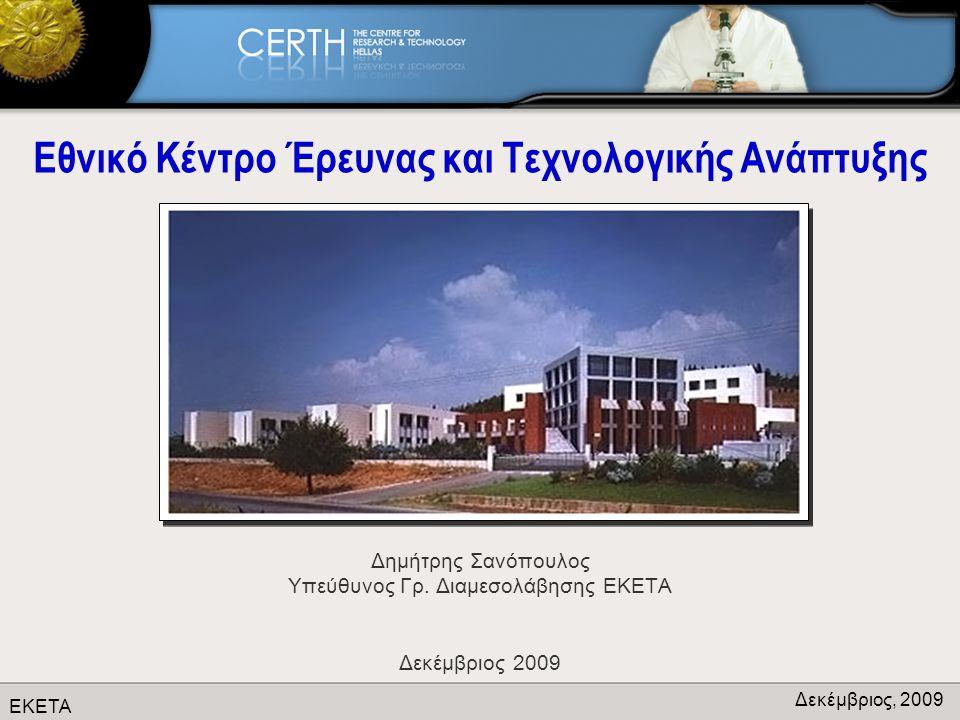 ΕΚΕΤΑ Δεκέμβριος, 2009 Εθνικό Κέντρο Έρευνας και Τεχνολογικής Ανάπτυξης Δημήτρης Σανόπουλος Υπεύθυνος Γρ.