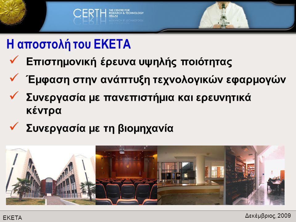 ΕΚΕΤΑ Δεκέμβριος, 2009 Η αποστολή του ΕΚΕΤΑ  Επιστημονική έρευνα υψηλής ποιότητας  Έμφαση στην ανάπτυξη τεχνολογικών εφαρμογών  Συνεργασία με πανεπιστήμια και ερευνητικά κέντρα  Συνεργασία με τη βιομηχανία