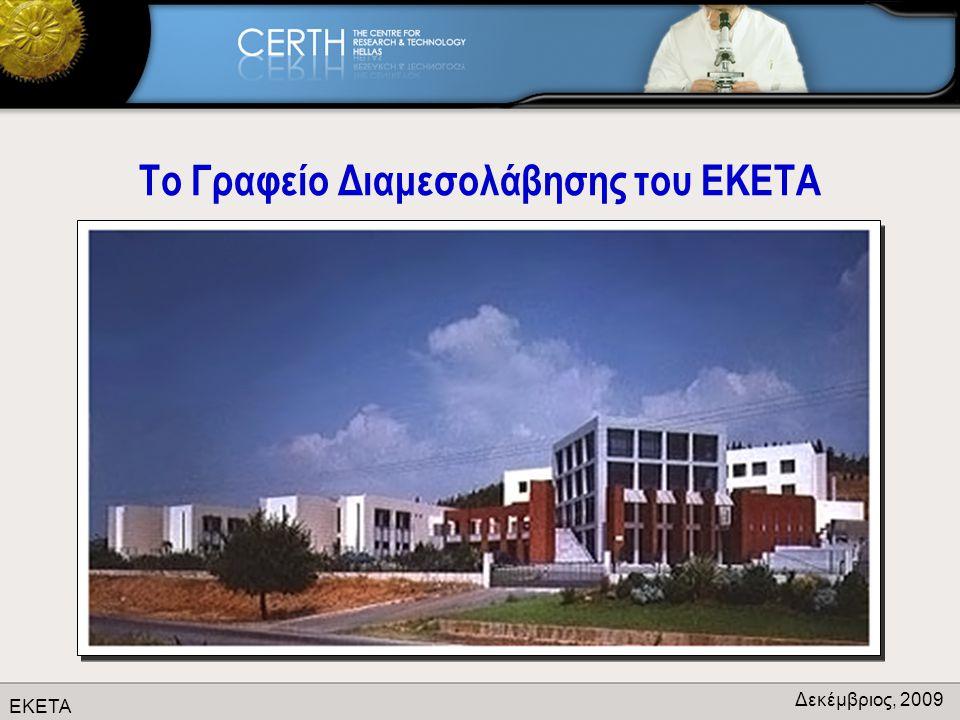 ΕΚΕΤΑ Δεκέμβριος, 2009 Το Γραφείο Διαμεσολάβησης του ΕΚΕΤΑ