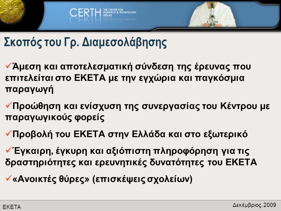 ΕΚΕΤΑ Δεκέμβριος, 2009 Ομάδες – Στόχου του Γρ.