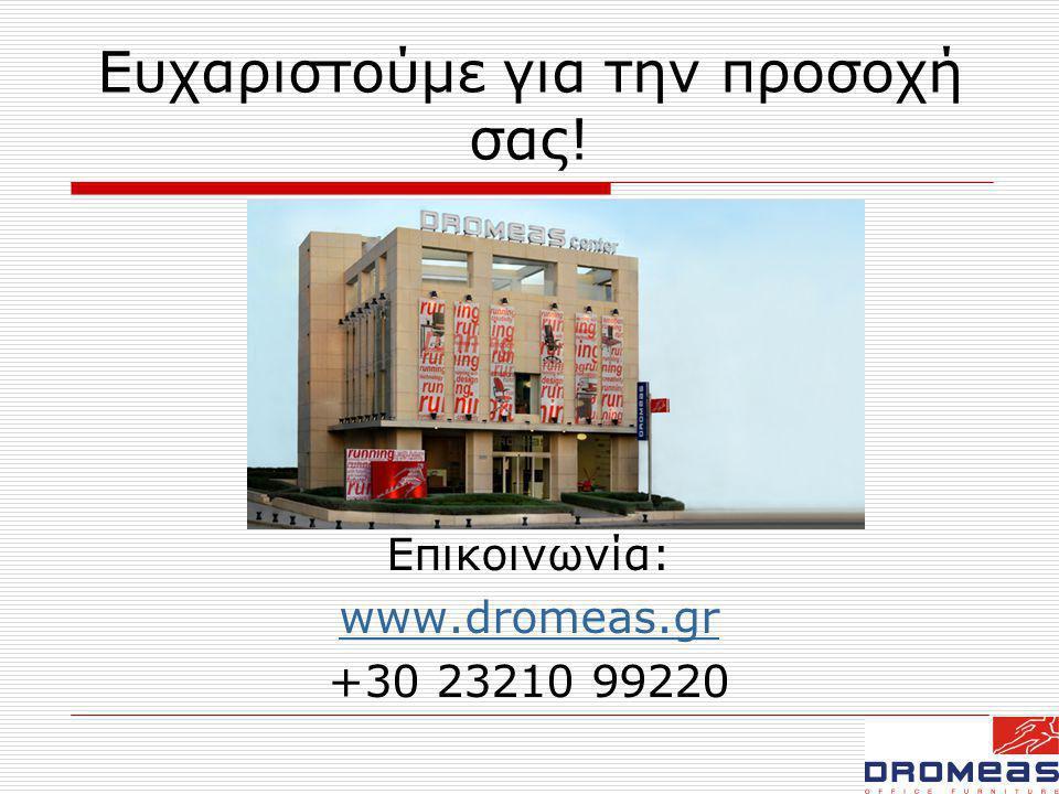 Ευχαριστούμε για την προσοχή σας! Επικοινωνία: www.dromeas.gr +30 23210 99220