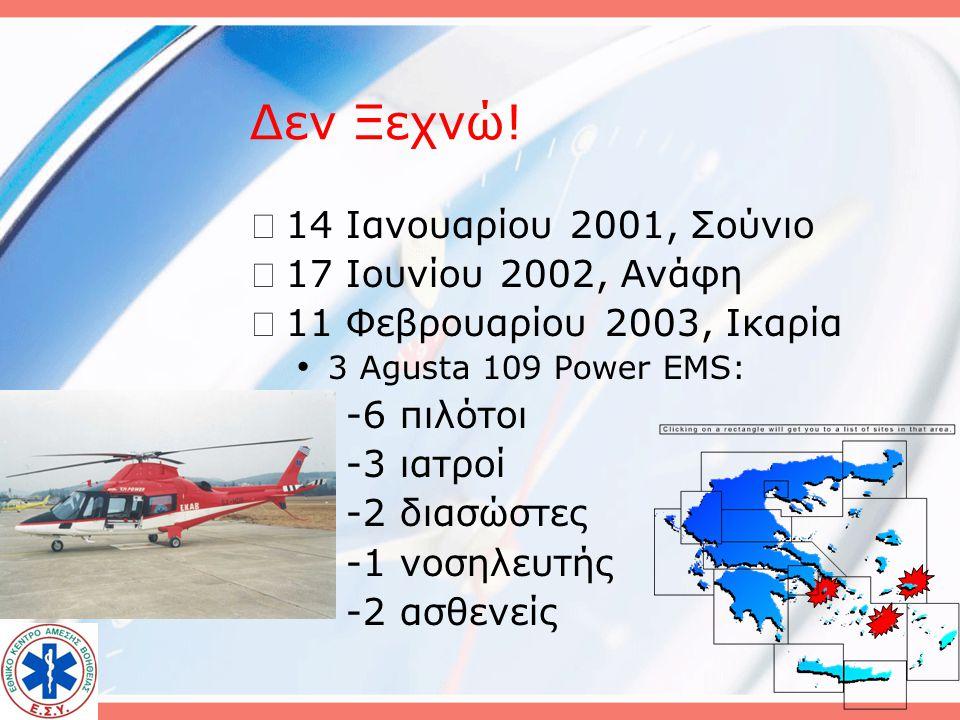 Ιπτάμενα μέσα •Το ΕΚΑΒ στηρίζεται κυρίως στην Ολυμπιακή Αεροπορία και τις Ένοπλες Δυνάμεις σε όλη την πορεία.