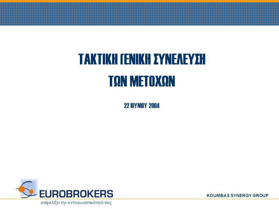 ασφαλίζει την ανταγωνιστικότητά σας KOUMBAS SYNERGY GROUP EUROBROKERS • •Ηγετική θέση στην αγορά των διαμεσολαβητικών – συμβουλευτικών ασφαλιστικών υπηρεσιών, στην Ελλάδα.