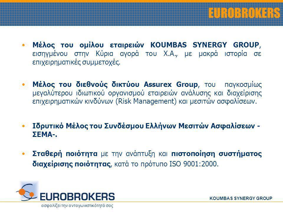 ασφαλίζει την ανταγωνιστικότητά σας KOUMBAS SYNERGY GROUP EUROBROKERS • •Μέλος του ομίλου εταιρειών KOUMBAS SYNERGY GROUP, εισηγμένου στην Κύρια αγορά του Χ.Α., με μακρά ιστορία σε επιχειρηματικές συμμετοχές.