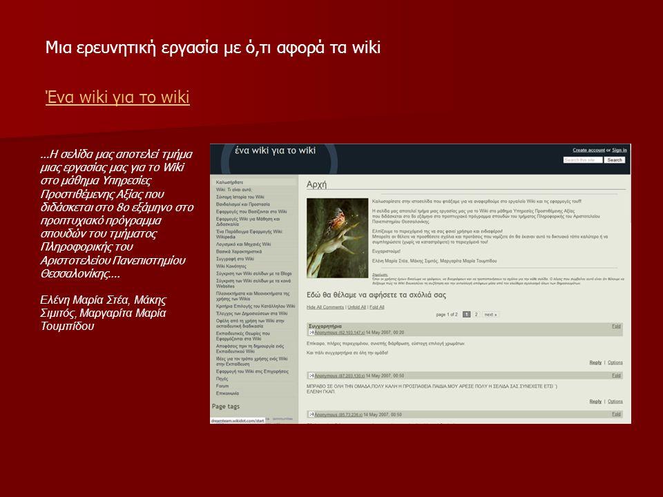 Wiki Teaching- The art of using wiki pages to teach Wiki Teaching- The art of using wiki pages to teach Η τέχνη της διδασκαλίας με wiki Η Vicki Davis εκπαιδευτικός αλλά όπως αποκαλεί η ίδια τον εαυτό της στο προσωπικό της ιστολόγιο είναι επίσης blogger, Tweeter, Tumblr, Facebook-er αλλά και θερμή οπαδός της διδασκαλίας και της μετάδοσης γνώσης.