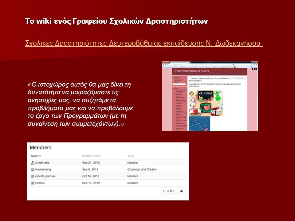 8 ο ΔΣ Νάουσας Το wiki Ε΄και Στ΄ τάξης για ψηφιακή υποστήριξη των μαθημάτων Ο δικός μας χώρος επικοινωνίας στο διαδίκτυο με τους γονείς και μαθητές της τάξης, τώρα που το διαδίκτυο αποτελεί μέρος της εκπαιδευτικής πραγματικότητας.