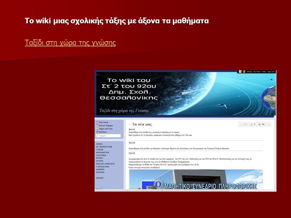 Χρονομηχανή Το wiki μιας σχολικής τάξης με πολλή φαντασία Άλλα wiki