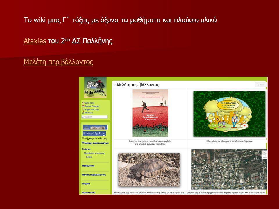 Μουσείο Ακρόπολης Το wiki ενός σχολικού project Σας καλωσορίζω στο νέο wiki που δημιουργήθηκε για να έχουμε άνεση, να απλωθούμε, δουλεύοντας το πρόγραμμα για το Μουσείο της Ακρόπολης.