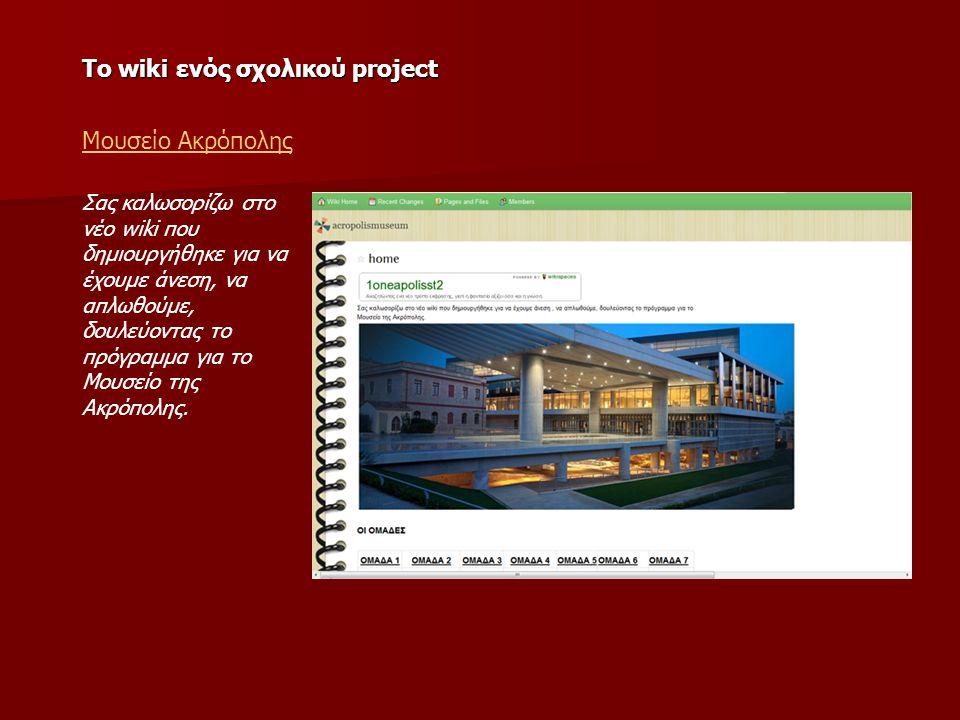 alexandratsigkou Το wiki μιας σχολικής τάξης που ξεκίνησε από ένα project… Σκοπός Μέλη Projects