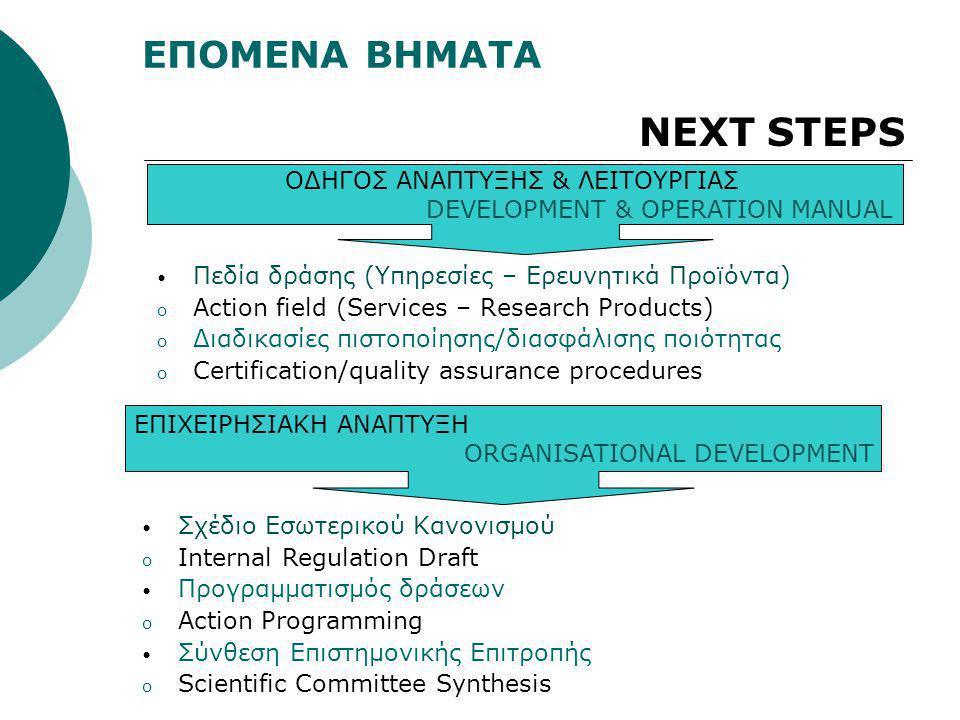 ΕΠΟΜΕΝΑ ΒΗΜΑΤΑ NEXT STEPS • Πεδία δράσης (Υπηρεσίες – Ερευνητικά Προϊόντα) o Action field (Services – Research Products) o Διαδικασίες πιστοποίησης/δι