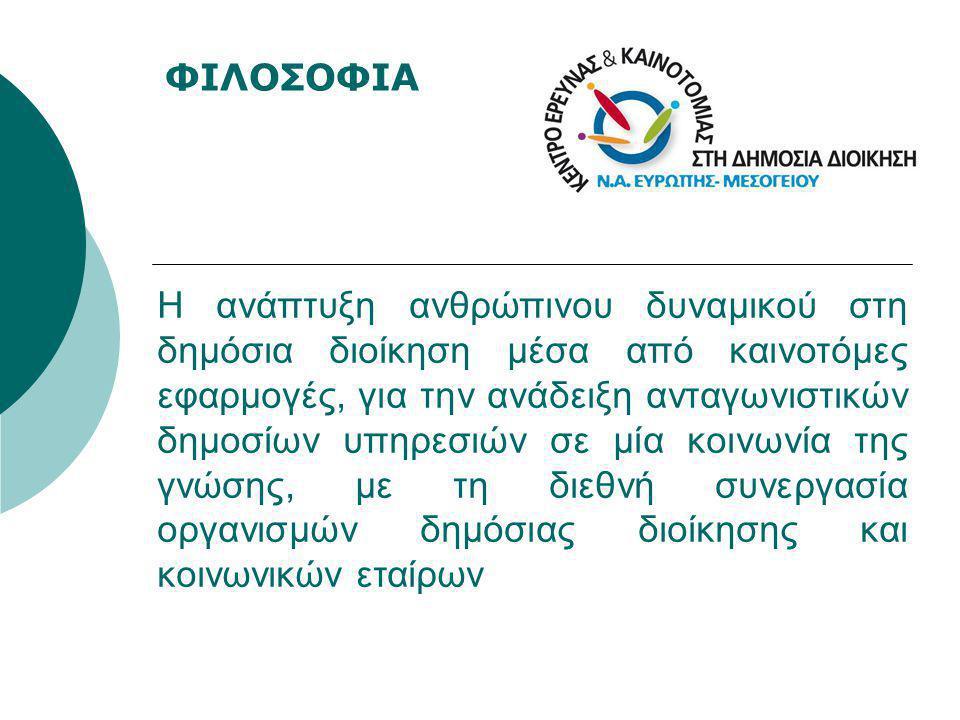ΦΙΛΟΣΟΦΙΑ Η ανάπτυξη ανθρώπινου δυναμικού στη δημόσια διοίκηση μέσα από καινοτόμες εφαρμογές, για την ανάδειξη ανταγωνιστικών δημοσίων υπηρεσιών σε μία κοινωνία της γνώσης, με τη διεθνή συνεργασία οργανισμών δημόσιας διοίκησης και κοινωνικών εταίρων