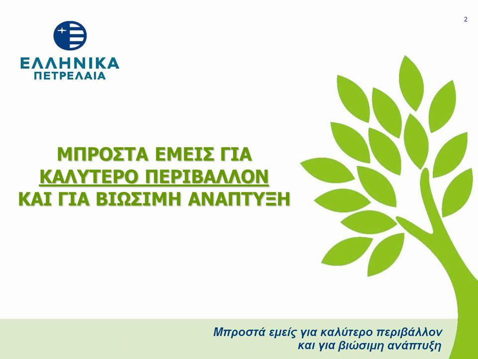3 3 Οι λόγοι που επιβάλλουν τα έργα εκσυγχρονισμού και αναβάθμισης στα Διυλιστήρια Όλα τα Ευρωπαϊκά διυλιστήρια εκσυγχρονίζονται και αναβαθμίζονται, προκειμένου να ανταποκριθούν στις νέες απαιτήσεις για την προστασία του περιβάλλοντος.