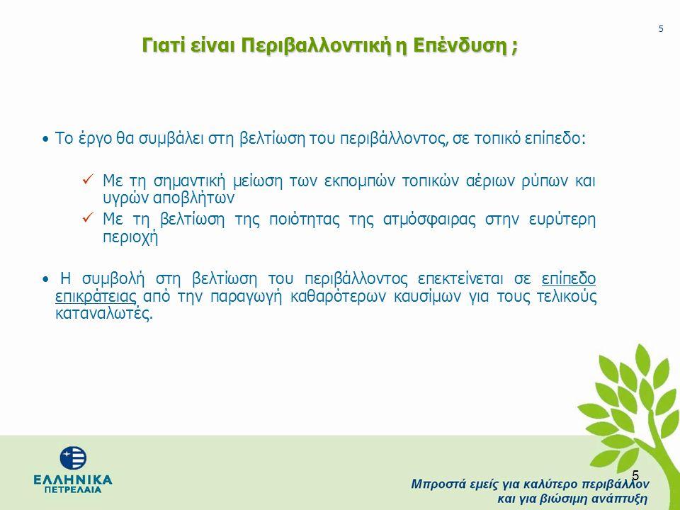 5 5 Γιατί είναι Περιβαλλοντική η Επένδυση ; •Το έργο θα συμβάλει στη βελτίωση του περιβάλλοντος, σε τοπικό επίπεδο:  Με τη σημαντική μείωση των εκπομ