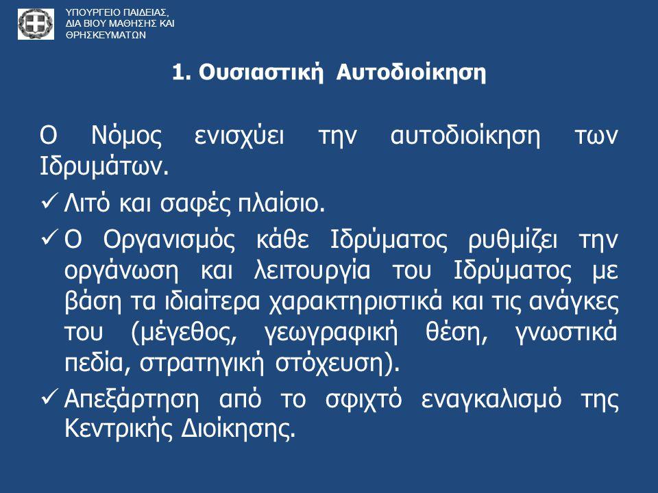 1. Ουσιαστική Αυτοδιοίκηση Ο Νόμος ενισχύει την αυτοδιοίκηση των Ιδρυμάτων.