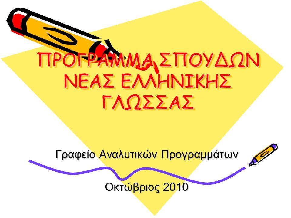 ΠΡΟΓΡΑΜΜΑ ΣΠΟΥΔΩΝ ΝΕΑΣ ΕΛΛΗΝΙΚΗΣ ΓΛΩΣΣΑΣ Γραφείο Αναλυτικών Προγραμμάτων Οκτώβριος 2010