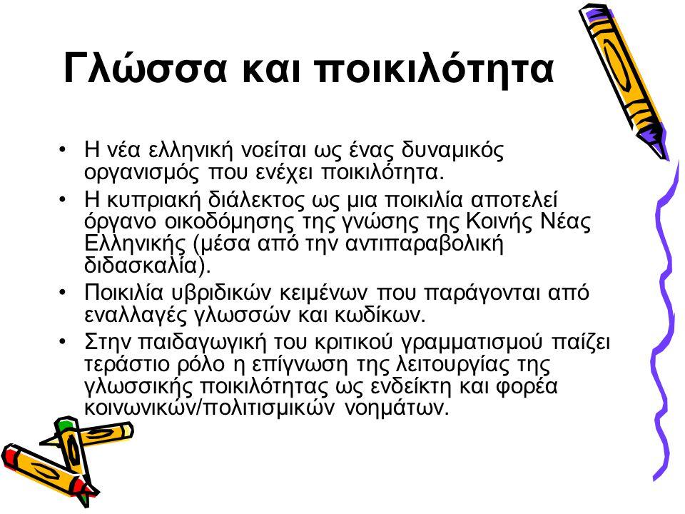 Γλώσσα και ποικιλότητα •Η νέα ελληνική νοείται ως ένας δυναμικός οργανισμός που ενέχει ποικιλότητα. •Η κυπριακή διάλεκτος ως μια ποικιλία αποτελεί όργ