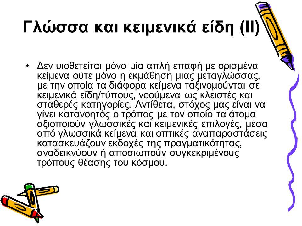 Γλώσσα και κειμενικά είδη (ΙΙ) •Δεν υιοθετείται μόνο μία απλή επαφή με ορισμένα κείμενα ούτε μόνο η εκμάθηση μιας μεταγλώσσας, με την οποία τα διάφορα