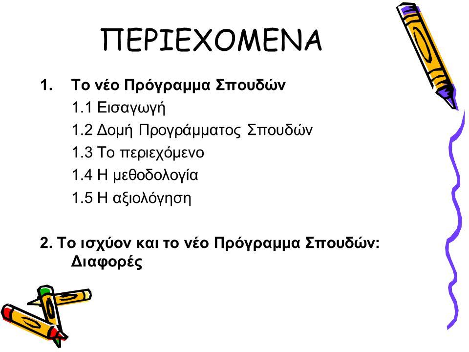 1.3 Το περιεχόμενο (IV) •Οι θεματικές ενότητες είναι σχεδιασμένες έτσι ώστε να λαμβάνονται υπόψη: α) το γλωσσικό επίπεδο των παιδιών, β) οι γλωσσικές ανάγκες τους και γ) τα ενδιαφέροντά τους.