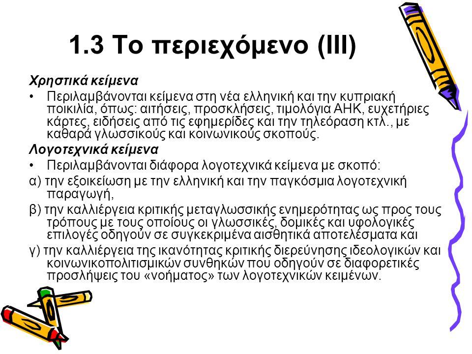 1.3 Το περιεχόμενο (ΙΙΙ) Χρηστικά κείμενα •Περιλαμβάνονται κείμενα στη νέα ελληνική και την κυπριακή ποικιλία, όπως: αιτήσεις, προσκλήσεις, τιμολόγια