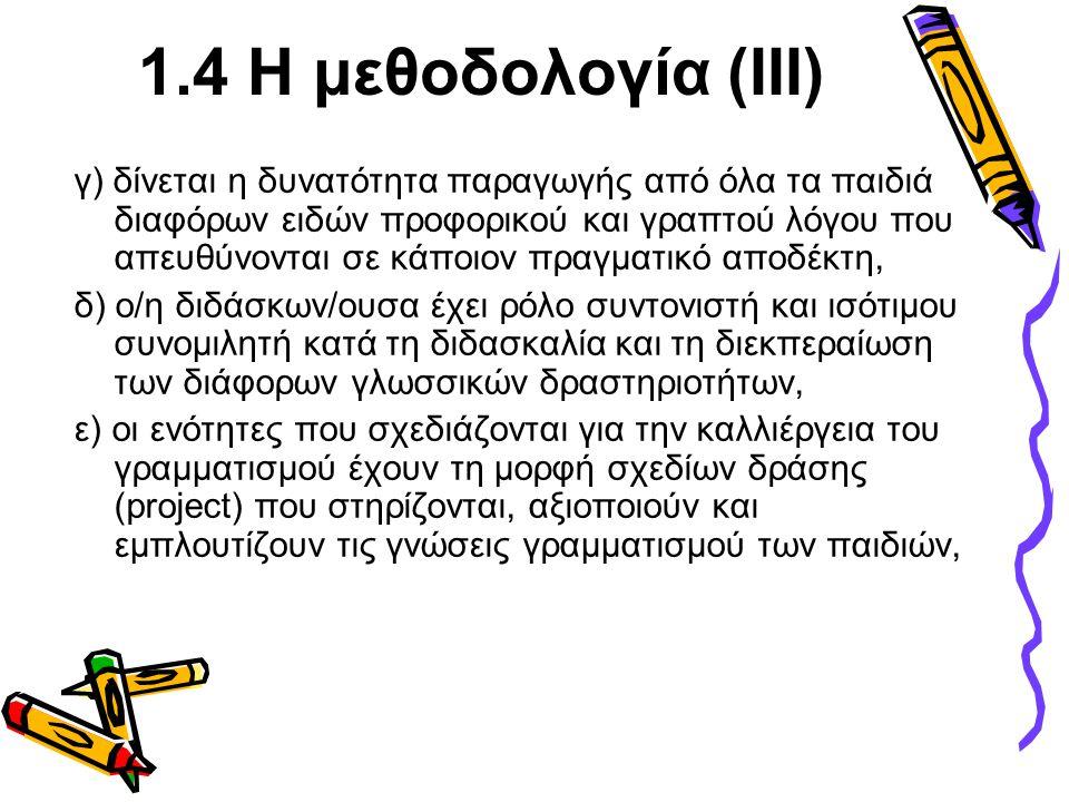 1.4 Η μεθοδολογία (ΙΙΙ) γ) δίνεται η δυνατότητα παραγωγής από όλα τα παιδιά διαφόρων ειδών προφορικού και γραπτού λόγου που απευθύνονται σε κάποιον πρ