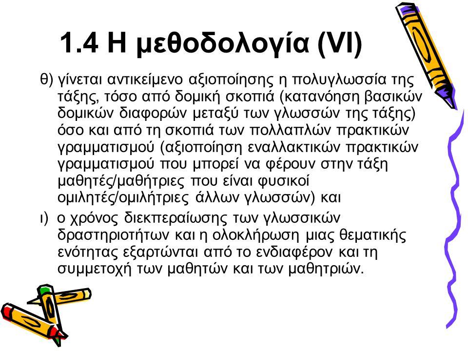 1.4 Η μεθοδολογία (VΙ) θ) γίνεται αντικείμενο αξιοποίησης η πολυγλωσσία της τάξης, τόσο από δομική σκοπιά (κατανόηση βασικών δομικών διαφορών μεταξύ τ