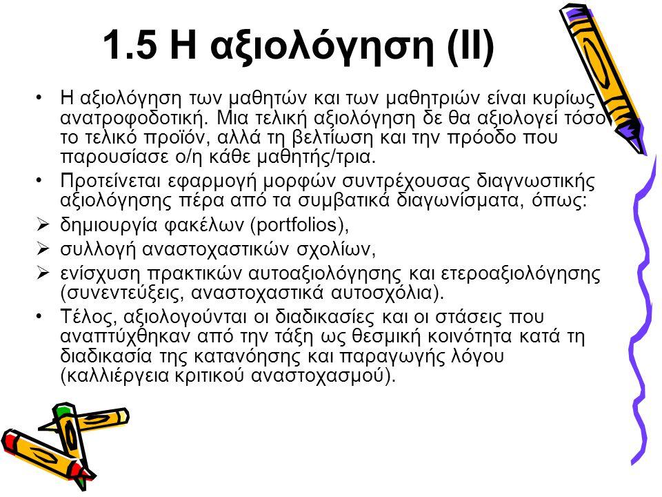 1.5 Η αξιολόγηση (ΙΙ) •Η αξιολόγηση των μαθητών και των μαθητριών είναι κυρίως ανατροφοδοτική. Mια τελική αξιολόγηση δε θα αξιολογεί τόσο το τελικό πρ