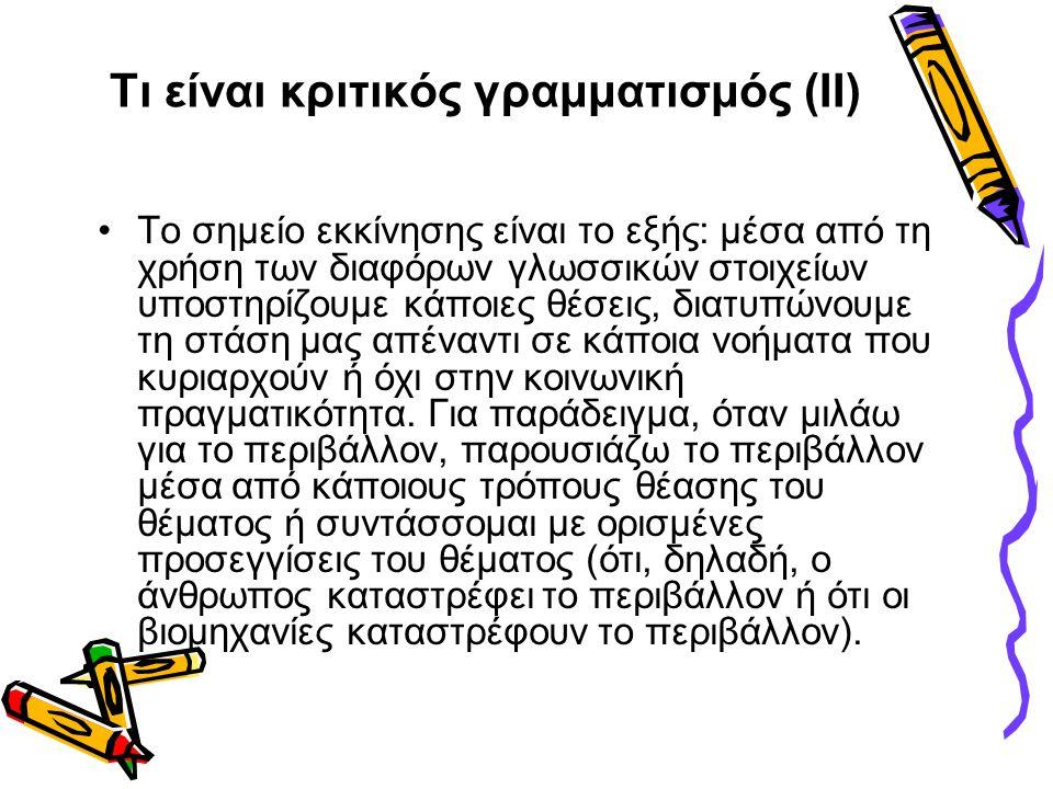 Διαφορές (ΙV) •Στο Α.Π.του 2003 αγνοείται η κυπριακή διάλεκτος, ενώ στο Α.Π.
