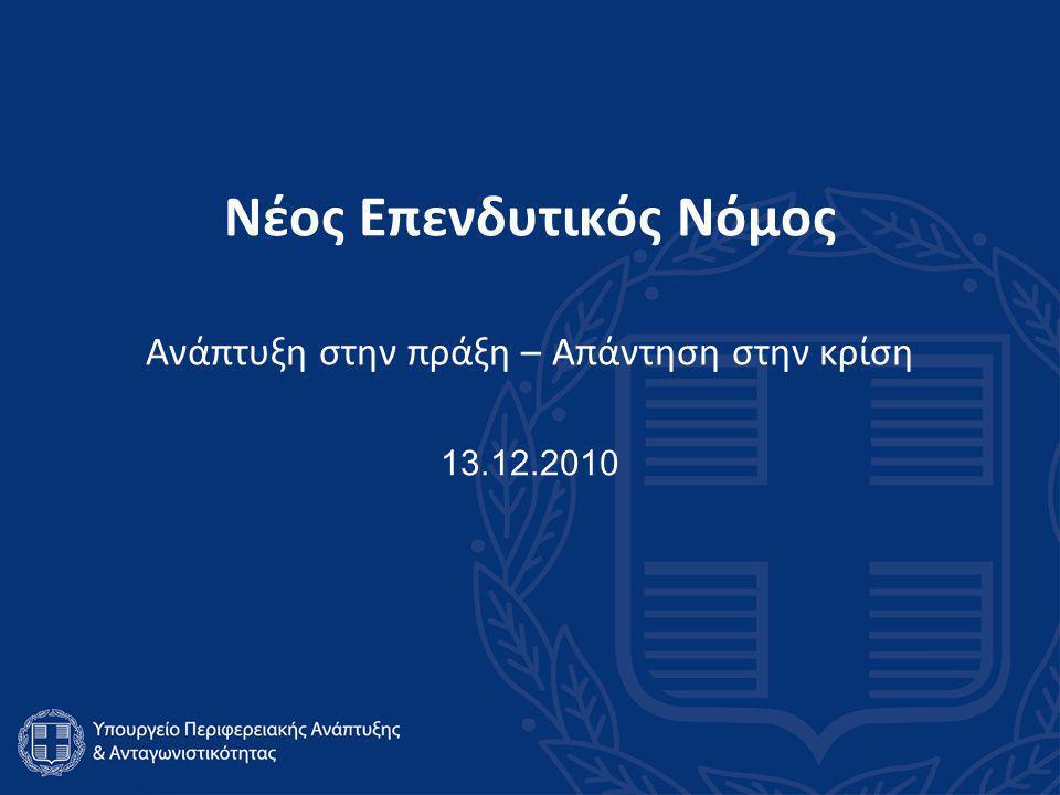 Νέος Επενδυτικός Νόμος Ανάπτυξη στην πράξη – Απάντηση στην κρίση 13.12.2010