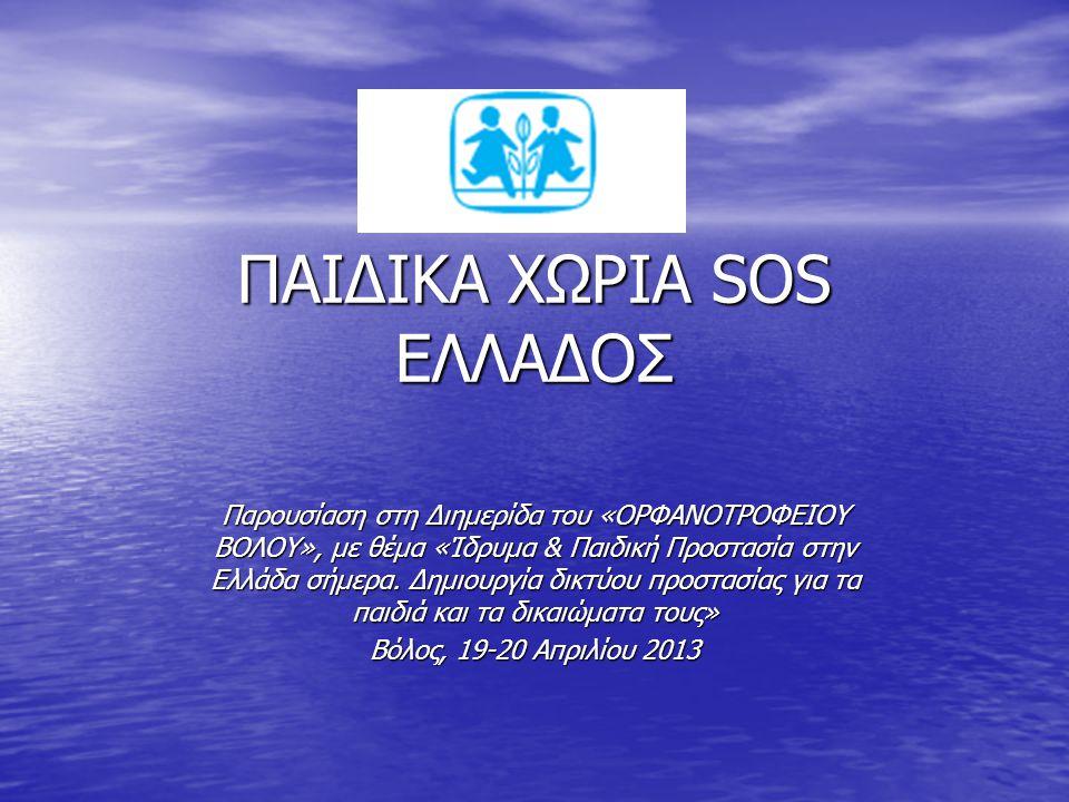ΠΑΙΔΙΚΑ ΧΩΡΙΑ SOS ΕΛΛΑΔΟΣ Παρουσίαση στη Διημερίδα του «ΟΡΦΑΝΟΤΡΟΦΕΙΟΥ ΒΟΛΟΥ», με θέμα «Ίδρυμα & Παιδική Προστασία στην Ελλάδα σήμερα. Δημιουργία δικτ