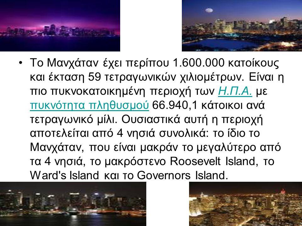 •Το Μανχάταν έχει περίπου 1.600.000 κατοίκους και έκταση 59 τετραγωνικών χιλιομέτρων.