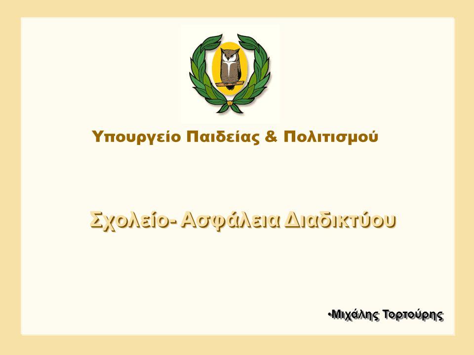 Υπουργείο Παιδείας & Πολιτισμού •Μιχάλης Τορτούρης