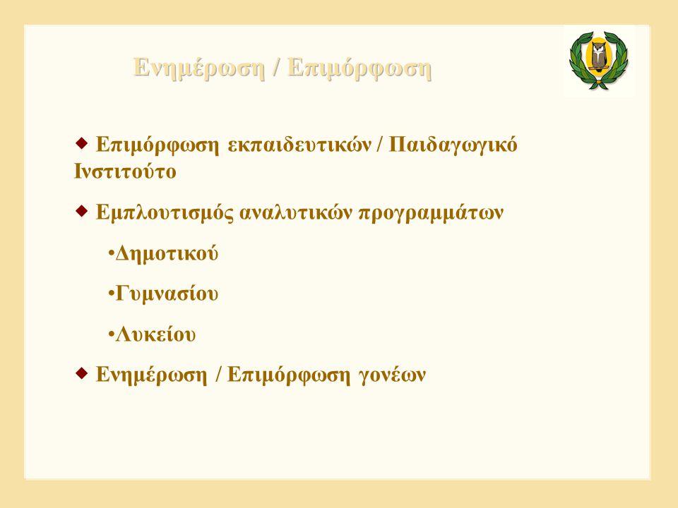 Επιμόρφωση εκπαιδευτικών / Παιδαγωγικό Ινστιτούτο  Εμπλουτισμός αναλυτικών προγραμμάτων •Δημοτικού •Γυμνασίου •Λυκείου  Ενημέρωση / Επιμόρφωση γον