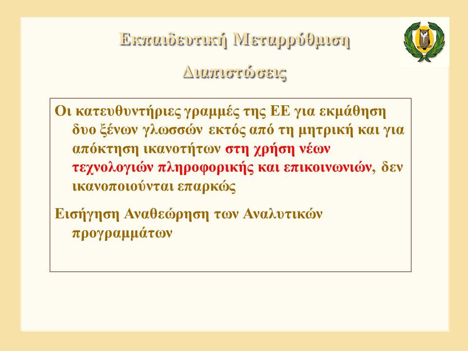 Οι κατευθυντήριες γραμμές της ΕΕ για εκμάθηση δυο ξένων γλωσσών εκτός από τη μητρική και για απόκτηση ικανοτήτων στη χρήση νέων τεχνολογιών πληροφορικ