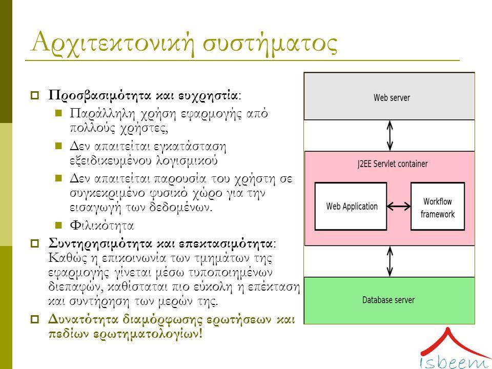 Αρχιτεκτονική συστήματος  Προσβασιμότητα και ευχρηστία:  Παράλληλη χρήση εφαρμογής από πολλούς χρήστες,  Δεν απαιτείται εγκατάσταση εξειδικευμένου λογισμικού  Δεν απαιτείται παρουσία του χρήστη σε συγκεκριμένο φυσικό χώρο για την εισαγωγή των δεδομένων.