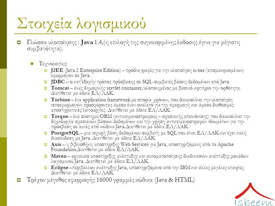 Στοιχεία λογισμικού  Γλώσσα υλοποίησης : Java 1.4,(η επιλογή της συγκεκριμένης έκδοσης έγινε για μέγιστη συμβατότητα).