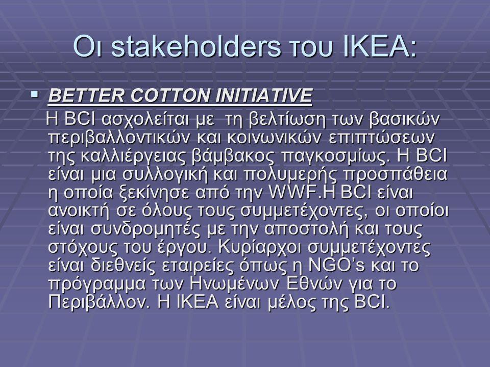 Οι stakeholders του ΙΚΕΑ:  BETTER COTTON INITIATIVE H BCI ασχολείται με τη βελτίωση των βασικών περιβαλλοντικών και κοινωνικών επιπτώσεων της καλλιέργειας βάμβακος παγκοσμίως.
