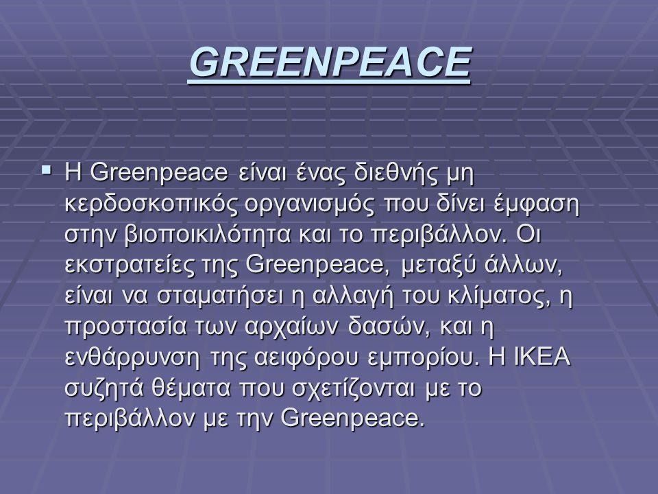 GREENPEACE  Η Greenpeace είναι ένας διεθνής μη κερδοσκοπικός οργανισμός που δίνει έμφαση στην βιοποικιλότητα και το περιβάλλον.