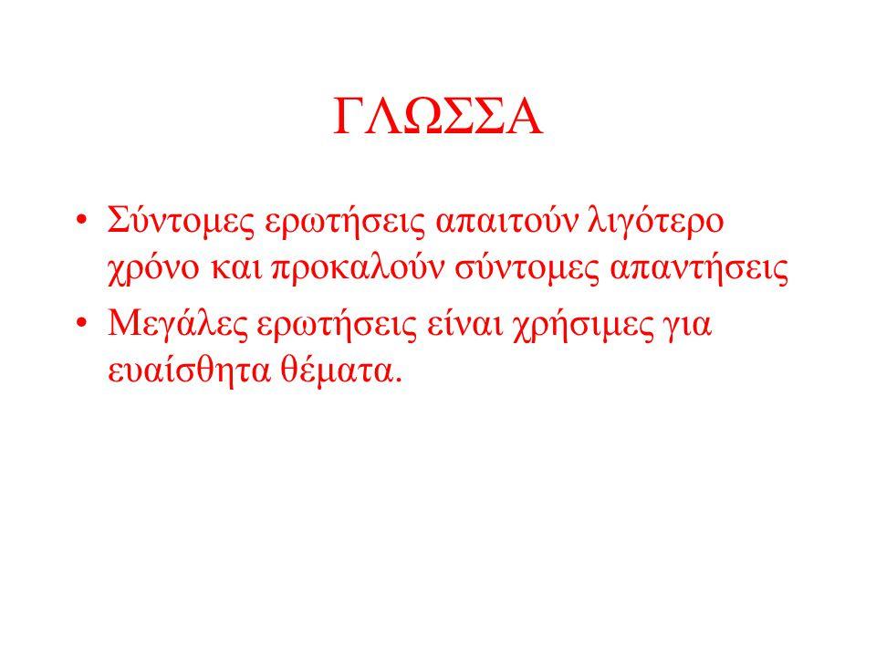 ΓΛΩΣΣΑ •Ταξιδεύσατε σε κάποια άλλη χώρα; Αν ναι, πόσο σημαντικό ήταν το φυσικό τοπίο για την απόφαση σας; •Ταξίδια σε άλλες χώρες έχουν γίνει συνήθεια για τους Έλληνες τα τελευταία χρόνια.