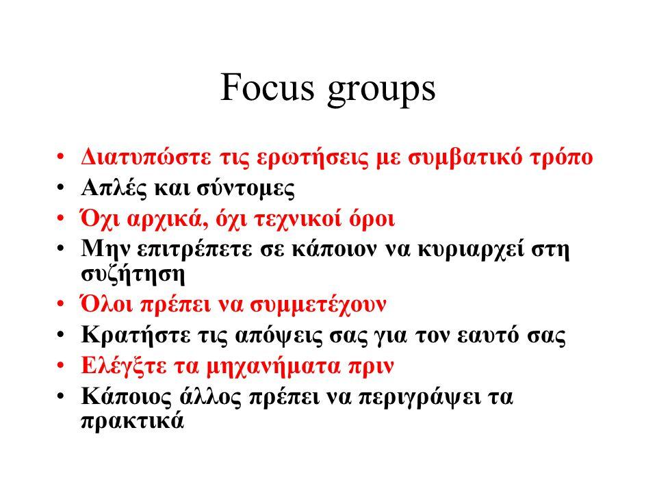Focus Groups •Αρχίστε με εύκολες ερωτήσεις •Από τα γενικό στο ειδικό •Σαφή σειρά από τη εισαγωγή μέχρι το τέλος
