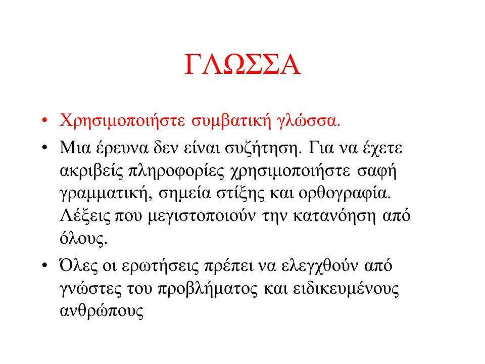 ΓΛΩΣΣΑ •Πλήρεις προτάσεις •Τόπος διαμονής; •Μπορεί να είναι Θεσσαλονίκη, Μακεδονία, Ανάληψη, Ι.