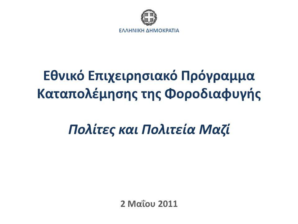 Εθνικό Επιχειρησιακό Πρόγραμμα Καταπολέμησης της Φοροδιαφυγής Πολίτες και Πολιτεία Μαζί 2 Μαΐου 2011 ΕΛΛΗΝΙΚΗ ΔΗΜΟΚΡΑΤΙΑ
