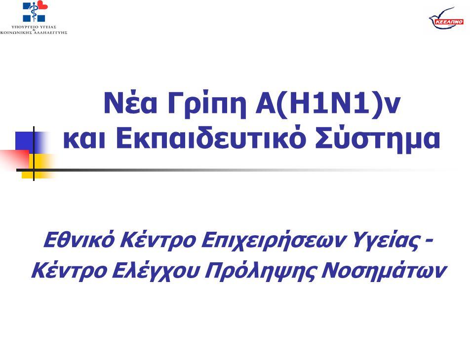 Νέα Γρίπη Α(Η1Ν1)v και Εκπαιδευτικό Σύστημα Εθνικό Κέντρο Επιχειρήσεων Υγείας - Κέντρο Ελέγχου Πρόληψης Νοσημάτων