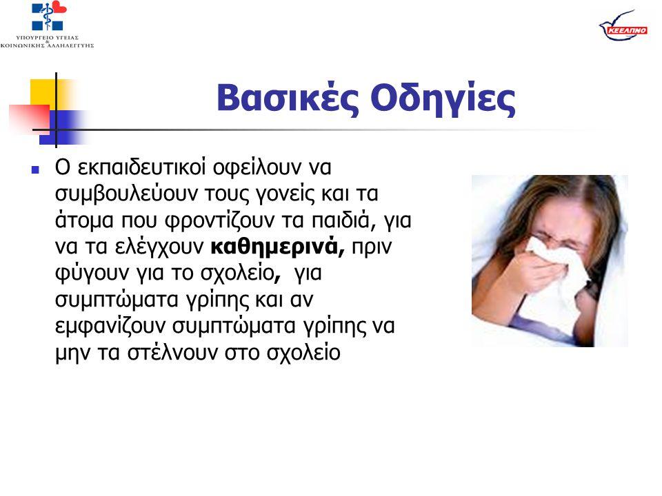 Βασικές Οδηγίες  Ο εκπαιδευτικοί οφείλουν να συμβουλεύουν τους γονείς και τα άτομα που φροντίζουν τα παιδιά, για να τα ελέγχουν καθημερινά, πριν φύγο