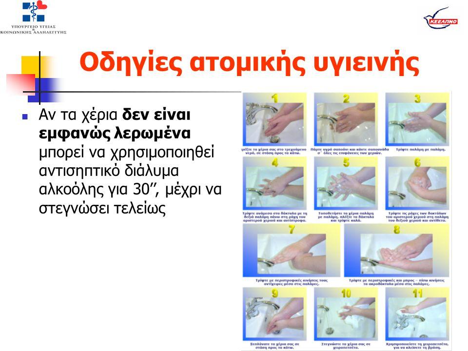 Οδηγίες ατομικής υγιεινής  Αν τα χέρια δεν είναι εμφανώς λερωμένα μπορεί να χρησιμοποιηθεί αντισηπτικό διάλυμα αλκοόλης για 30'', μέχρι να στεγνώσει