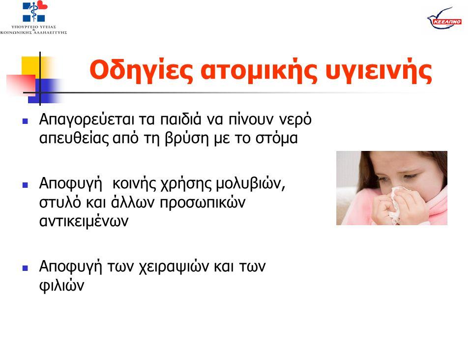 Οδηγίες ατομικής υγιεινής  Απαγορεύεται τα παιδιά να πίνουν νερό απευθείας από τη βρύση με το στόμα  Αποφυγή κοινής χρήσης μολυβιών, στυλό και άλλων