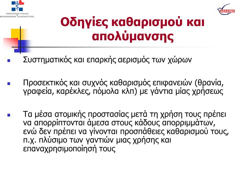 Οδηγίες καθαρισμού και απολύμανσης  Συστηματικός και επαρκής αερισμός των χώρων  Προσεκτικός και συχνός καθαρισμός επιφανειών (θρανία, γραφεία, καρέ