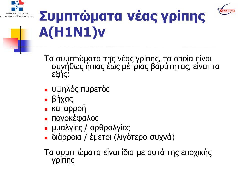 Συμπτώματα νέας γρίπης Α(Η1Ν1)v Τα συμπτώματα της νέας γρίπης, τα οποία είναι συνήθως ήπιας έως μέτριας βαρύτητας, είναι τα εξής:  υψηλός πυρετός  β